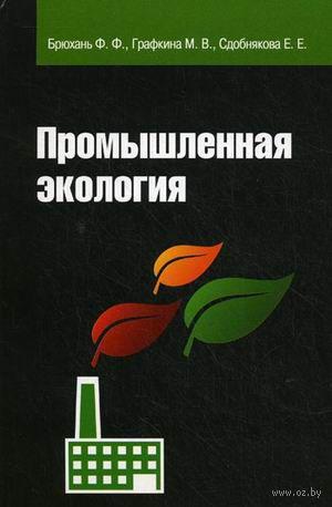 Промышленная экология. Федер Брюхань, Марина Графкина, Елена Сдобнякова