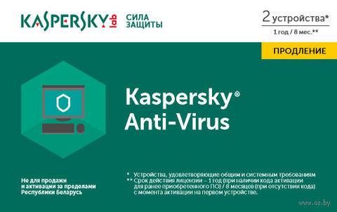 Kaspersky Anti-Virus (на 2 ПК). Продление на 1 год