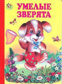 Умелые зверята. Юрий Кириллов