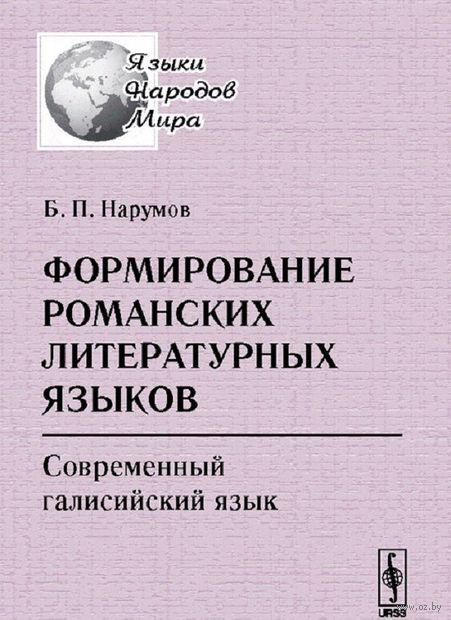 Формирование романских литературных языков. Современный галисийский язык. Б. Нарумов
