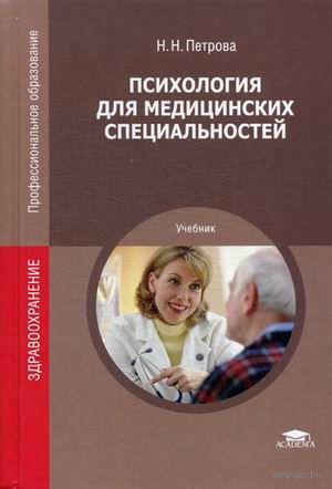 Психология для медицинских специальностей. Наталья Петрова