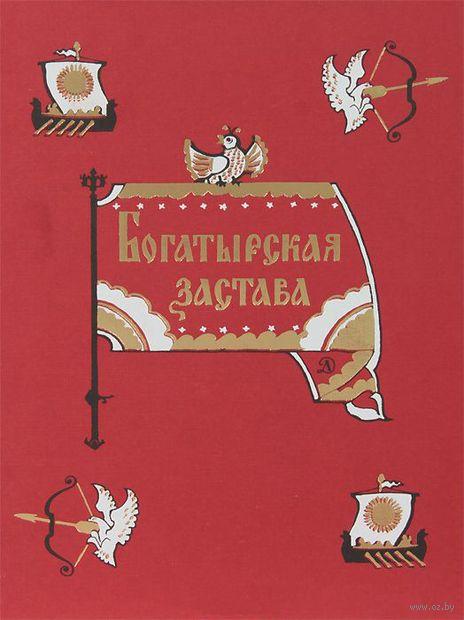 Богатырская застава — фото, картинка