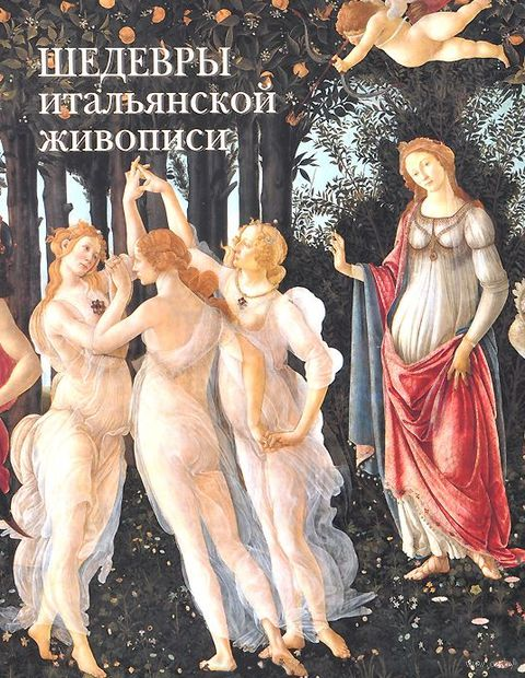 Шедевры итальянской живописи — фото, картинка
