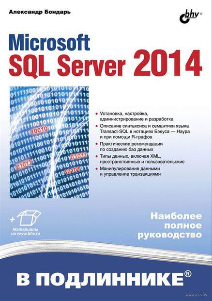 Microsoft SQL Server 2014. Александр Бондарь