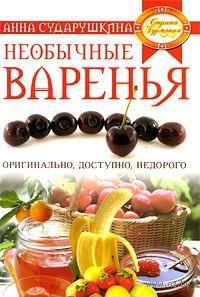 Необычные варенья. Анна Сударушкина