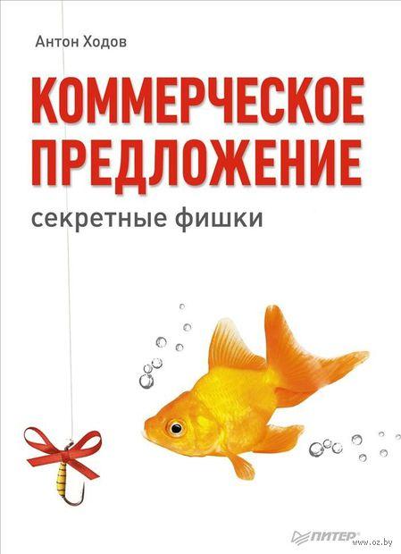Коммерческое предложение. Секретные фишки. Антон Ходов