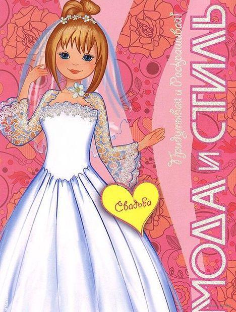 Свадьба (м)