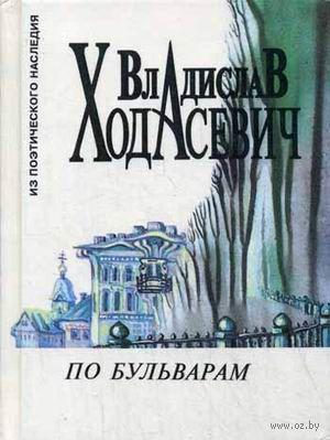 По бульварам. Владислав Ходасевич, И. Курамжина