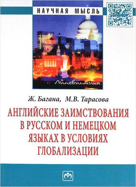 Английские заимствования в русском и немецком языках в условиях глобализации. Жером Багана, М. Тарасова