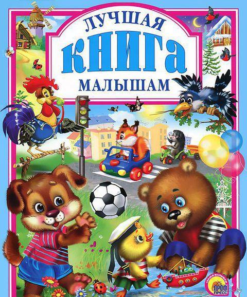 Лучшая книга малышам. Ольга Корнеева