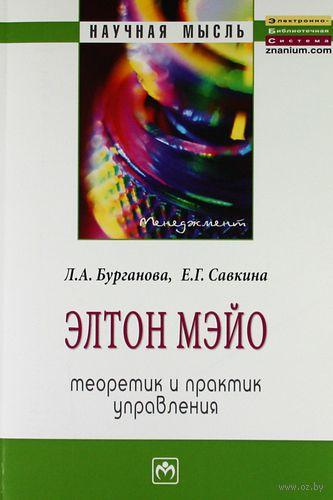 Элтон Мэйо. Теоретик и практик управления. Лариса Бурганова, Е. Савкина