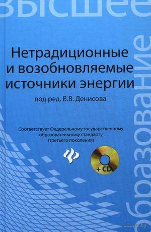 Нетрадиционные и возобновляемые источники энергии (+ CD). Владимир Гутенев