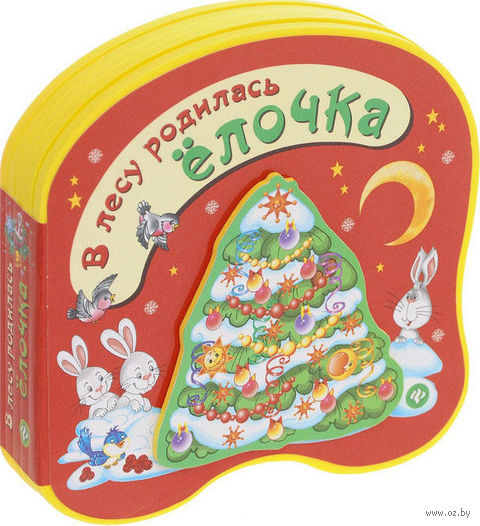 В лесу родилась елочка. Книжка-игрушка. Раиса Кудашева