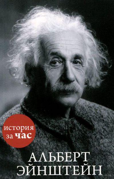 Альберт Эйнштейн. Сергей Иванов