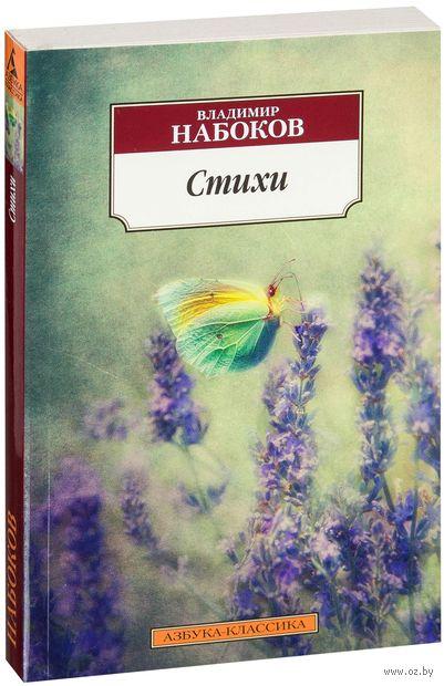 Стихи (м). Владимир Набоков