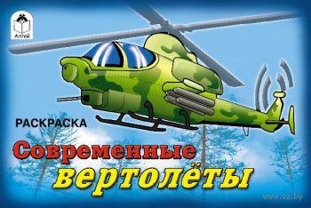 Современные вертолеты