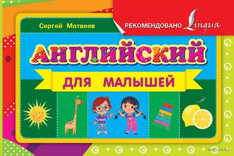 Английский для малышей — фото, картинка