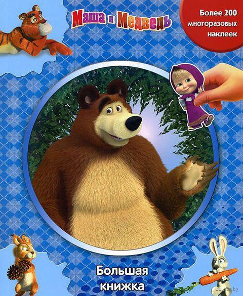 Маша и Медведь. Большая книжка с наклейками