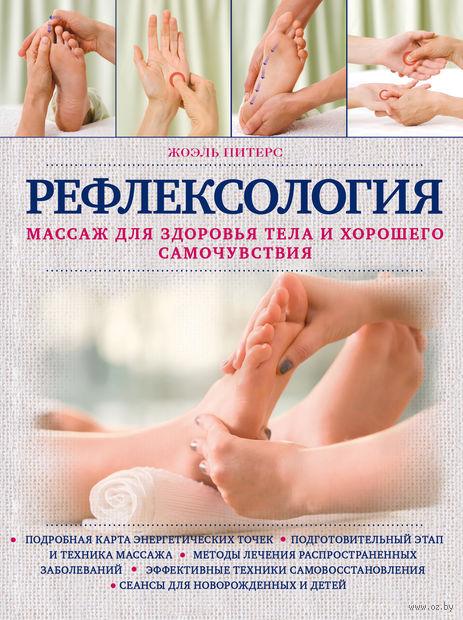 Рефлексология. Массаж для здоровья тела и хорошего самочувствия. Жоэль Питерс