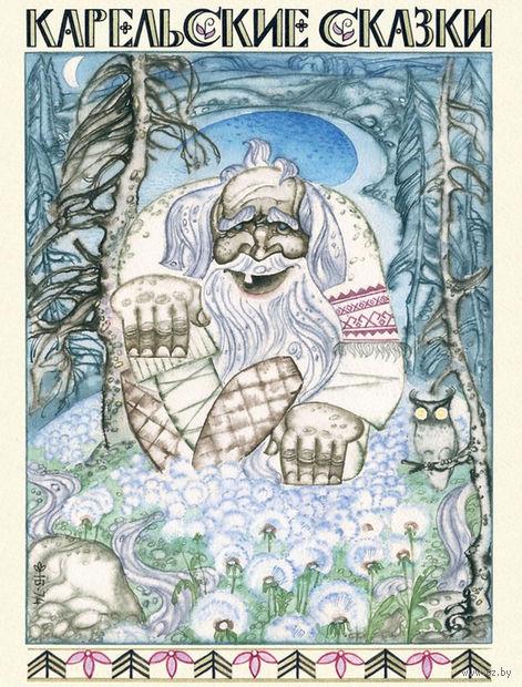 Карельские сказки — фото, картинка
