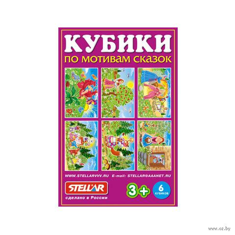 "Кубики с картинками ""По мотивам сказок"" (6 шт)"