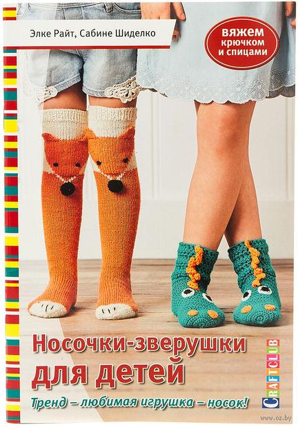 Носочки-зверушки для детей. Эльке Райт, Сабина Шиделко