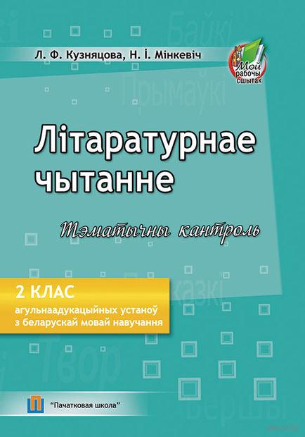 Лiтаратурнае чытанне. Тэматычны кантроль. 2 клас. Лилия Кузнецова, Н. Минкевич