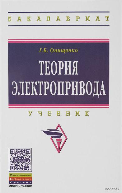 Теория электропривода. Георгий Онищенко