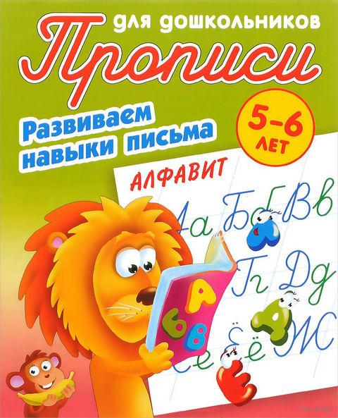 Развиваем навыки письма. Алфавит. 5-6 лет — фото, картинка