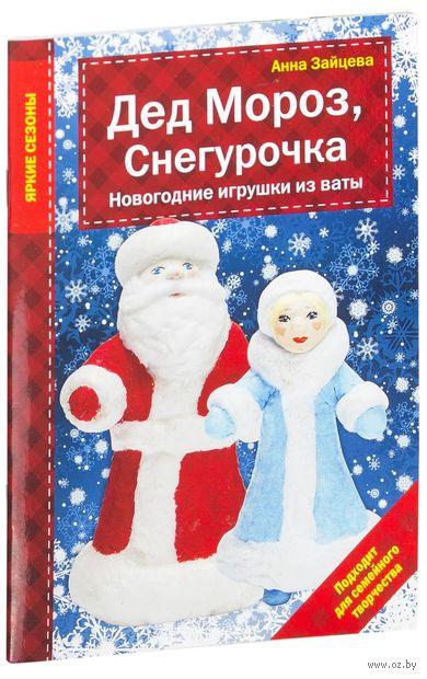 Дед Мороз, Снегурочка. Новогодние игрушки из ваты. Анна Зайцева