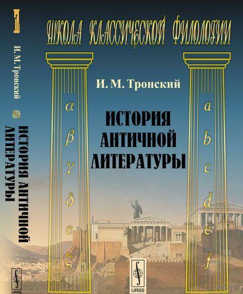 История античной литературы (м) — фото, картинка