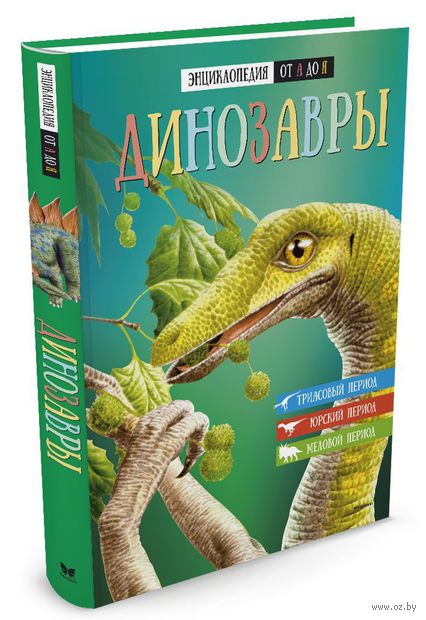 Энциклопедия от А до Я. Динозавры — фото, картинка