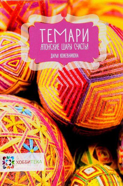 Темари. Японские шары счастья — фото, картинка