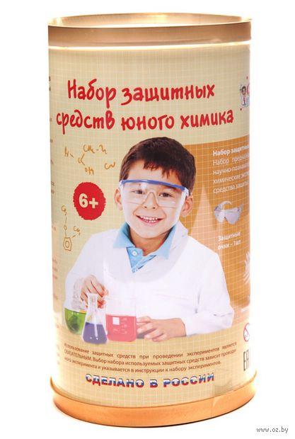 """Набор защитных средств """"Юный химик"""" — фото, картинка"""