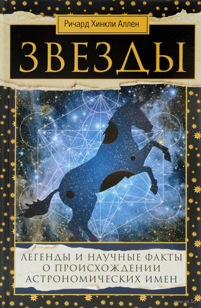 Звезды. Легенды и научные факты — фото, картинка
