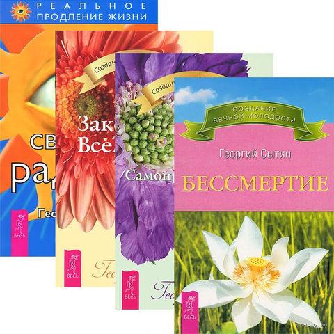 Бессмертие. Закон Вселенной. Самопреображение. Светлая радость (комплект из 4-х книг) — фото, картинка