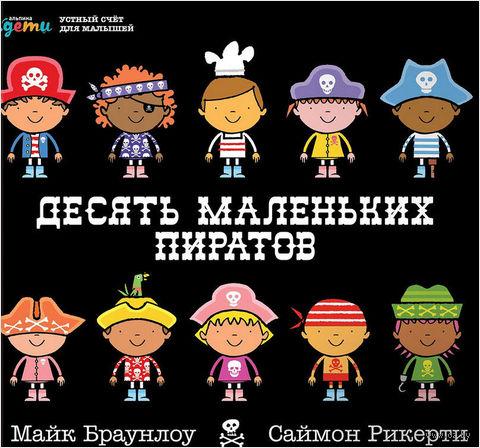 Десять маленьких пиратов. Устный счёт для малышей — фото, картинка