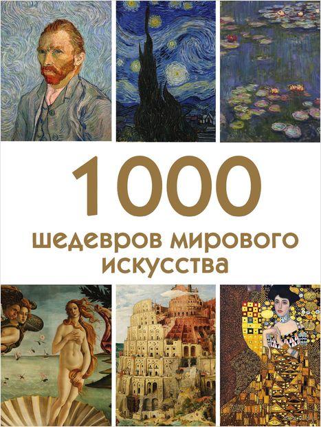 1000 шедевров мирового искусства — фото, картинка