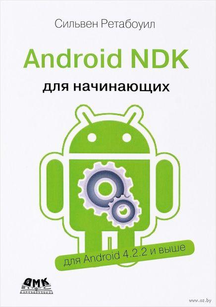 Android NDK. Руководство для начинающих — фото, картинка