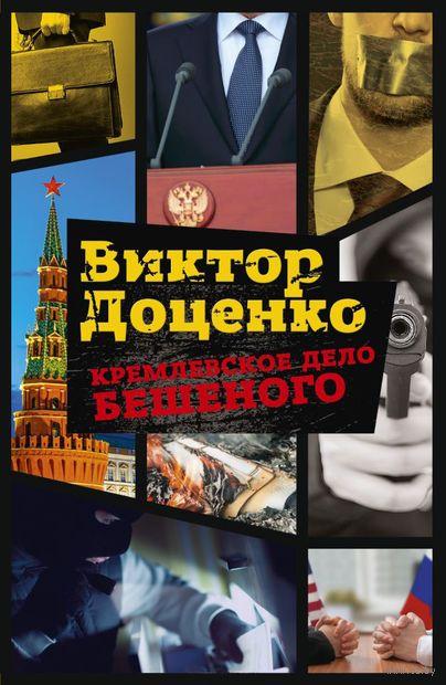 Кремлевское дело Бешеного — фото, картинка