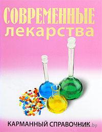Современные лекарства. Карманный справочник