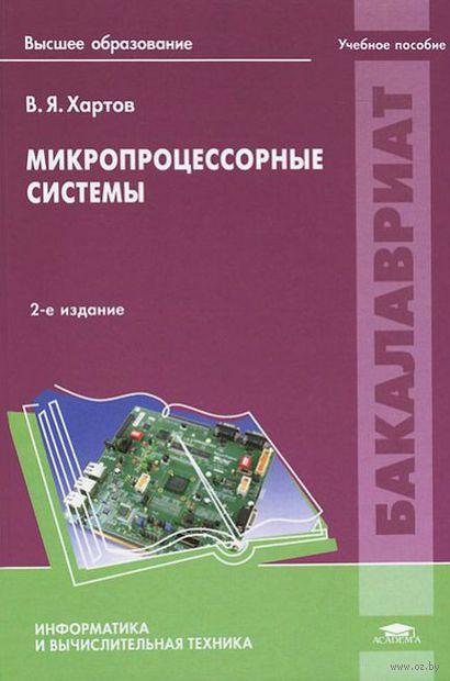 Микропроцессорные системы. Вячеслав Хартов