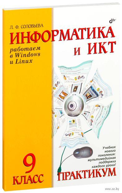 Информатика и ИКТ. 9 класс. Практикум. Людмила Соловьева
