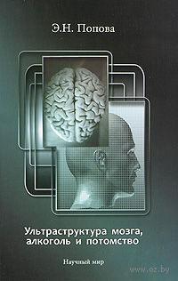 Ультраструктура мозга, алкоголь и потомство. Э. Попова