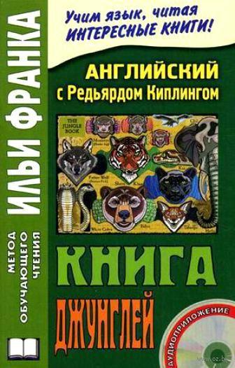Английский с Редьярдом Киплингом. Книга джунглей / Rudyard Kipling: The Jungle Book (+ CD). Редьярд Киплинг