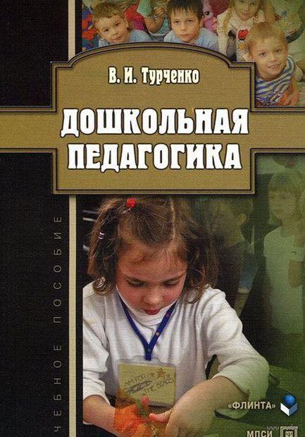 Дошкольная педагогика. Вера Турченко