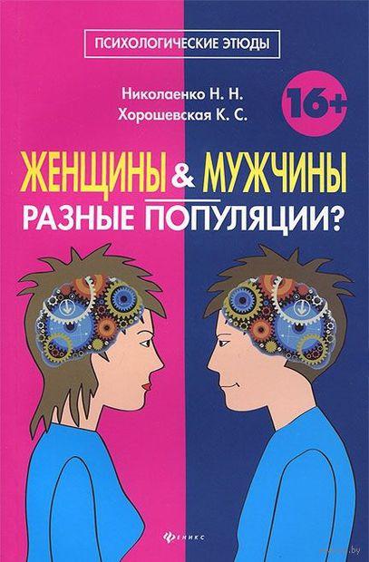 Женщины и мужчины - разные популяции?. Кристина Хорошевская, Николай Николаенко