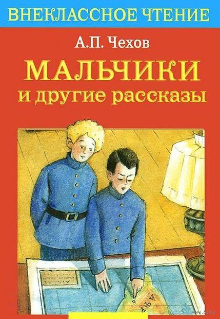 Мальчики и другие рассказы. Антон Чехов