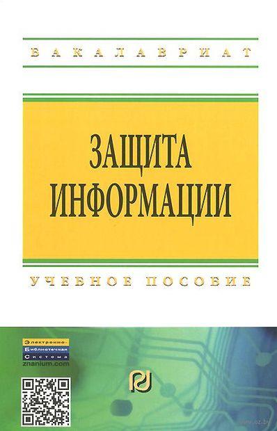 Защита информации. А. Тимошкин, Олег Лепешкин, Александр Жук, Е. Жук
