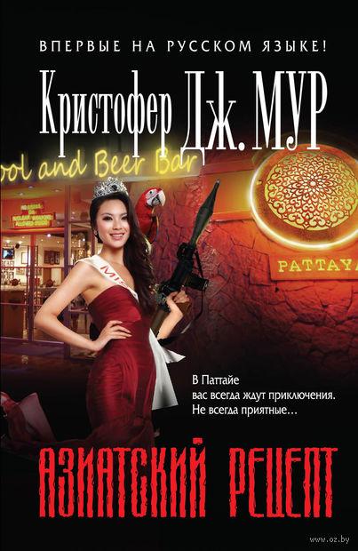 Азиатский рецепт. Кристофер Дж. Мур